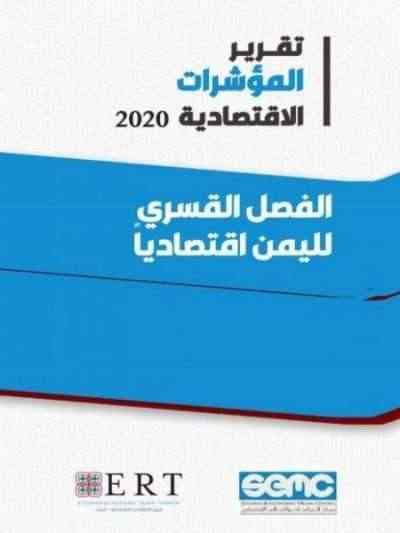 تقرير.. مؤشرات على المضي نحو فصل اليمن اقتصاديا