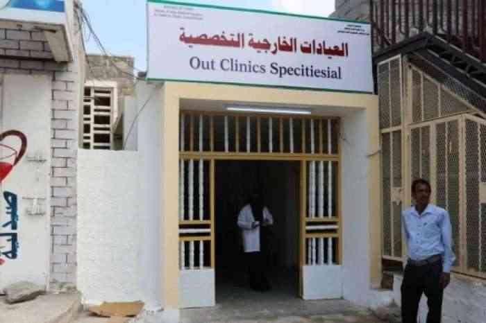 قرار بإغلاق العيادات الخارجية بمستشفى الجمهورية في عدن
