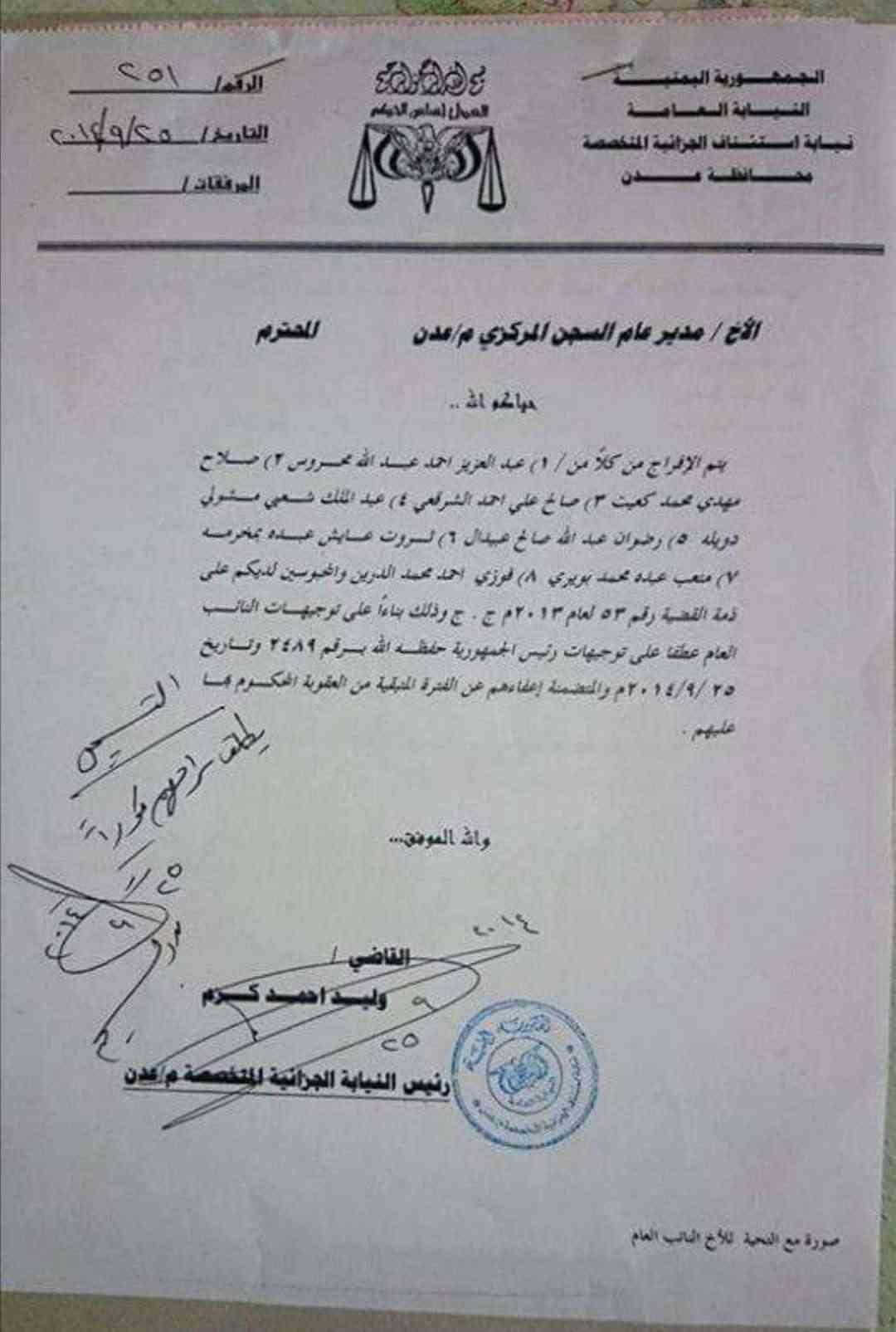 وثيقة تكشف أول ما فعله الحوثيون بعد إقتحام صنعاء.. شاهد