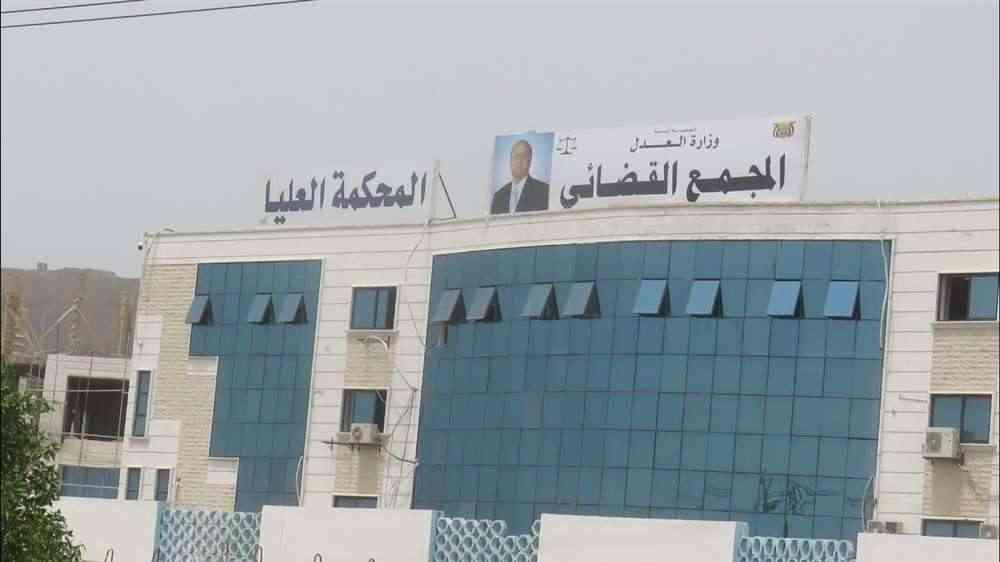 المحكمة العليا في عدن تتجاهل قرار مجلس القضاء الأعلى وتشرعن أحكاماً للحوثيين .. وثائق