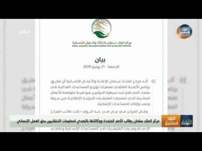 مركز الملك سلمان يطالب الأمم المتحدة بوضع حد للممارسات الحوثية بحق